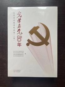 光荣在党50年五十年上下册(全2册)北京人民出版社