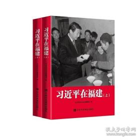 习近平在福建 中央党校采访实录编辑室 中共中央党校出版社9787503571800正版全新