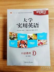 大学实用英语口语教程. 1
