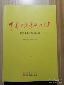 中国共产党的九十年 新民主义革命时期