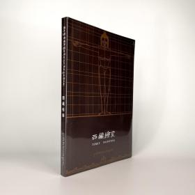 西藏绘画 现货实拍 当天发货
