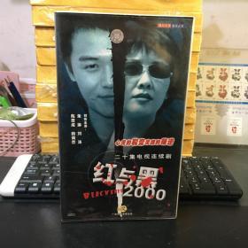 二十集电视连续剧《红与黑2000》VCD20碟装 (正版有防伪)