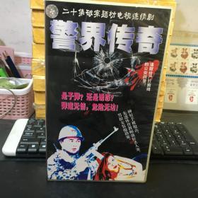 二十集破案题材电视连续剧《警界传奇》VCD20碟装 (正版有防伪)