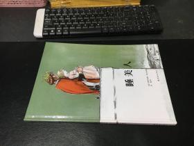 睡美人(大16開精裝)連環畫出版社