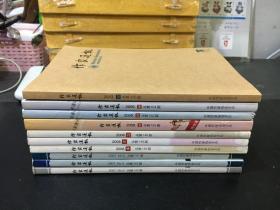 作家通訊 (2007年.3,4,5)(2008年.2,4,5)(2009年.2,4,5)(2013年.2)十冊合售
