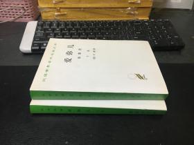 爱弥儿:论教育(上下)汉译世界学术名著丛书