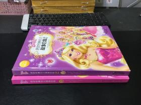 芭比經典公主故事合集 . 1、2(兩冊合售)大16開精裝