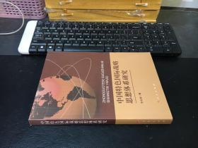 中国特色国际战略思想体系研究