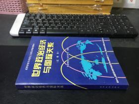 世界政治经济与国际关系:试用本