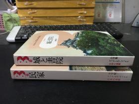 日本の美术16.城と书院 、日本の美术37.民家(日文原版)2册合售