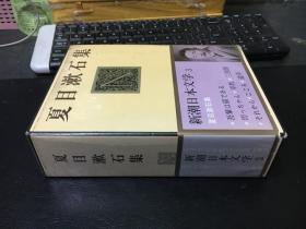 夏目漱石集:新潮日本文学3 (日文原版)