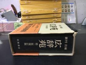 広辞苑 ( 广辞苑)第二版补订版 日文原版   精装