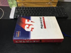 中国科技金融学  作者张亚光签赠本