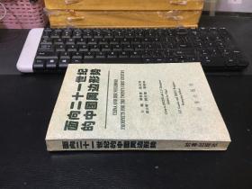 面向二十一世紀的中國周邊形勢、未翻閱