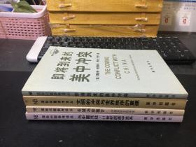 长城与空城计+文明的冲突与世界秩序的重建+即将到来的美中冲突+与中国共处:21世纪的美中关系(四册合售)