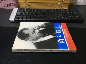 角斗场上:尼克松回忆录