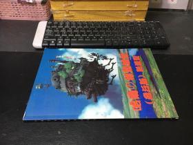 哈爾の 移動城堡(飛行版)紙模型  ハウルの動く城