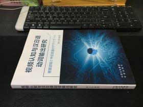 视频认知与汉日语动词输出研究 (附光盘)未翻阅