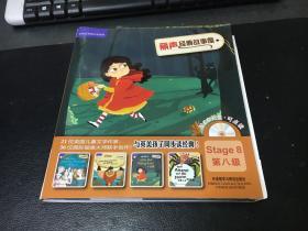 外語社英語分級閱讀:麗聲經典故事屋 第八級(四冊全 含光盤1張)