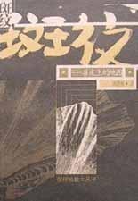 斑纹:兽皮上的地图  (深呼吸散文丛书,2002年2月一版一印)