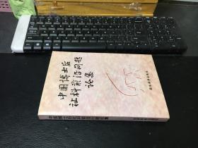 中国博士后社科前沿问题论集 【高岱签赠本】