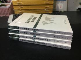 国防生物与医学领域科技发展报告(2018)空战领域科技发展报告(2018)航天领域科技发展报告(2018)精确制导武器领域科技发展报告2018(四册合售)全新
