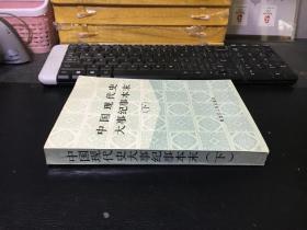 中国现代史大事纪事本末 (下)未翻阅