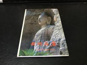 明信片:云冈石窟(全套10张+五台山5张)
