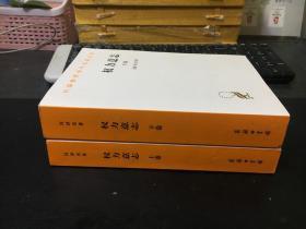 权力意志(上下)汉译世界学术名著丛书 未翻阅
