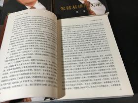 朱镕基讲话实录 1-4