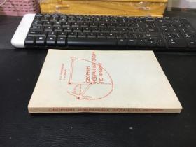 物理習題選集  第4版(俄文 國內影印版)