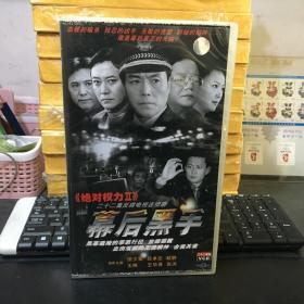 二十二集反腐电视连续剧. 绝对权力II《幕后黑手》VCD22碟装 (正版有防伪)