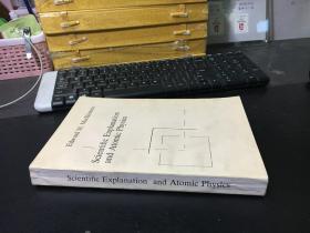 Scientific explanationa and atomic physics 科学诠释和原子物理学 英文版