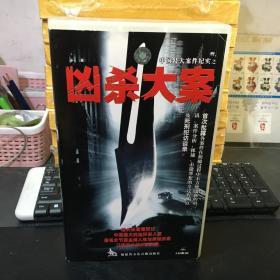 中国特大案件纪实之《凶杀大案》VCD16碟装(正版有防伪)