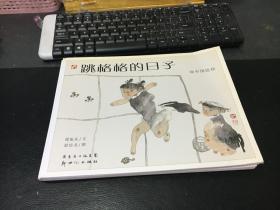 中國繪(全五冊)