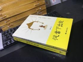 从当下出发 附4张DVD光盘(全新未拆封)9787802107144