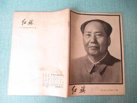 红旗 1976年第10期