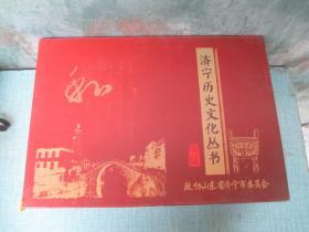 济宁历史文化丛书 (一箱10册)