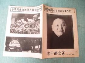 老干部之家 1997年第3期特刊