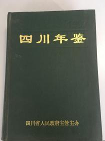 四川年鉴1997