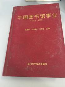 中国图书馆事业(1988-1995)