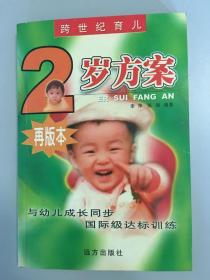 跨世纪育儿2岁方案(与幼儿成长同步国际级达标训练)(再版本)