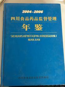 四川食品药品监督管理年鉴(2004-2006)