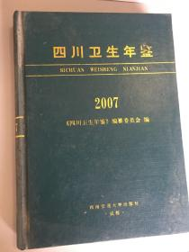 四川卫生年鉴 2007