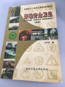 劳动安全卫生(铁路职工三级安全教育培训)(扉页有写字)