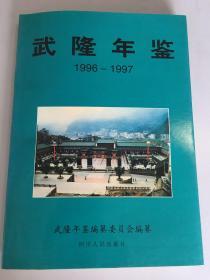 武隆年鉴1996-1997