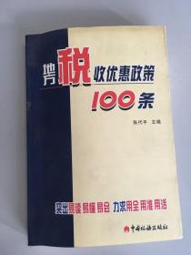 地方税收优惠政策100条