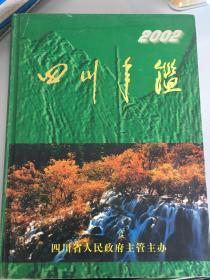 四川年鉴2002