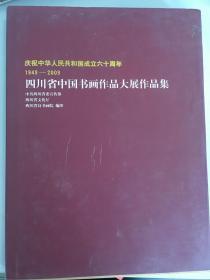 庆祝中华人民共和国成立六十周年(1949-2009)四川省中国书画作品大展作品集