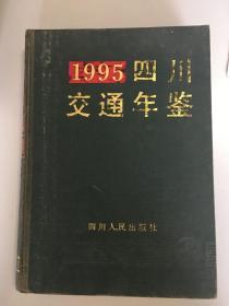 四川交通年鉴1995